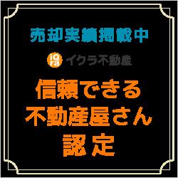 株式会社中部住研_売却査定